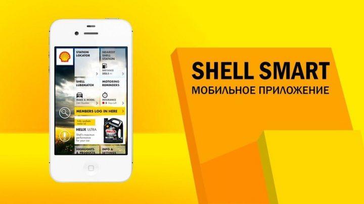 Мобильное приложение Shell Smart